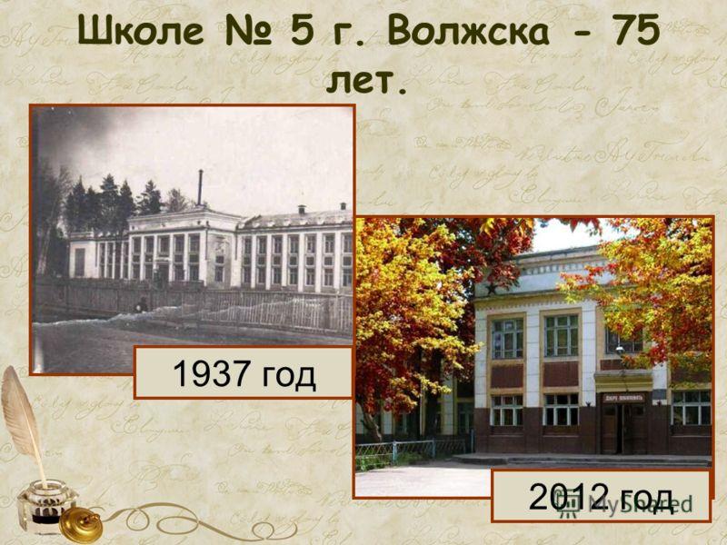 Школе 5 г. Волжска - 75 лет. 2012 год 1937 год