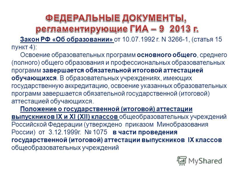 Статья 46 закон об ооо 2015 ipipipru