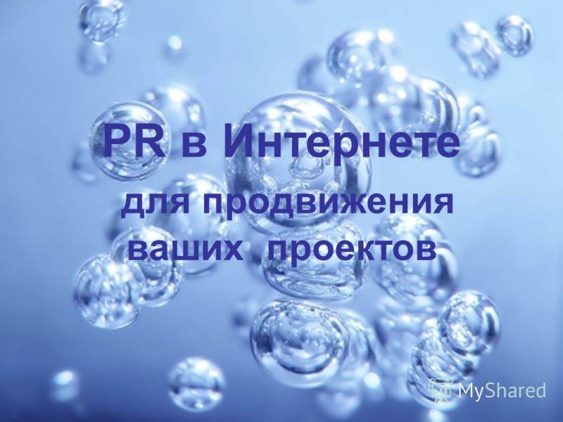 PR в Интернете для продвижения ваших проектов
