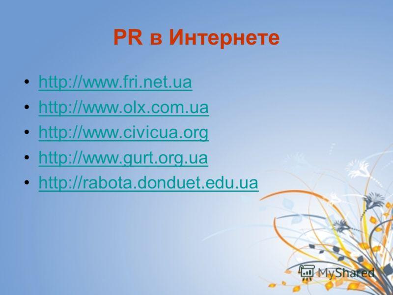 PR в Интернете http://www.fri.net.ua http://www.olx.com.ua http://www.civicua.orghttp://www.civicua.org http://www.gurt.org.uahttp://www.gurt.org.ua http://rabota.donduet.edu.ua