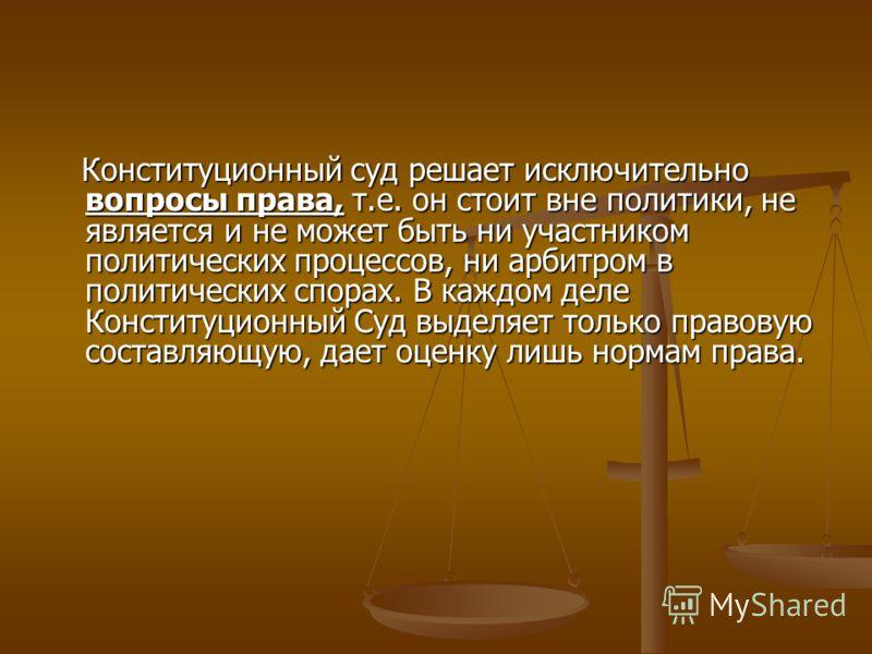 какие вопросы решает конституционный суд рф