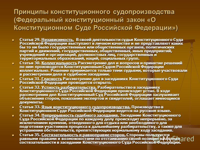 Принципы конституционного судопроизводства (Федеральный конституционный закон «О Конституционном Суде Российской Федерации») Принципы конституционного судопроизводства (Федеральный конституционный закон «О Конституционном Суде Российской Федерации»)