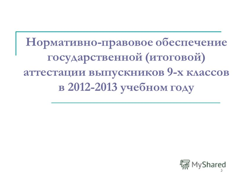 3 Нормативно-правовое обеспечение государственной (итоговой) аттестации выпускников 9-х классов в 2012-2013 учебном году
