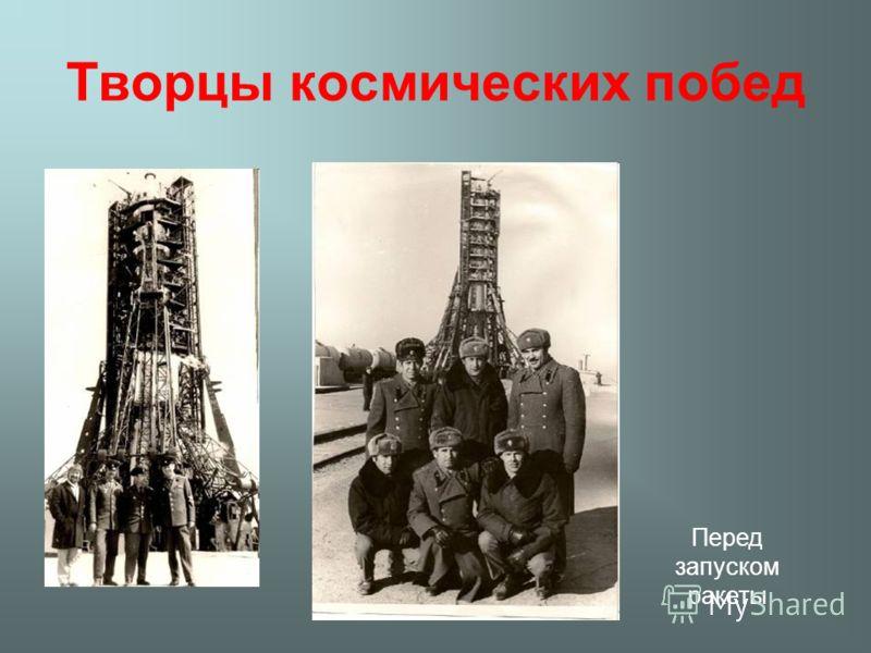 Творцы космических побед Перед запуском ракеты