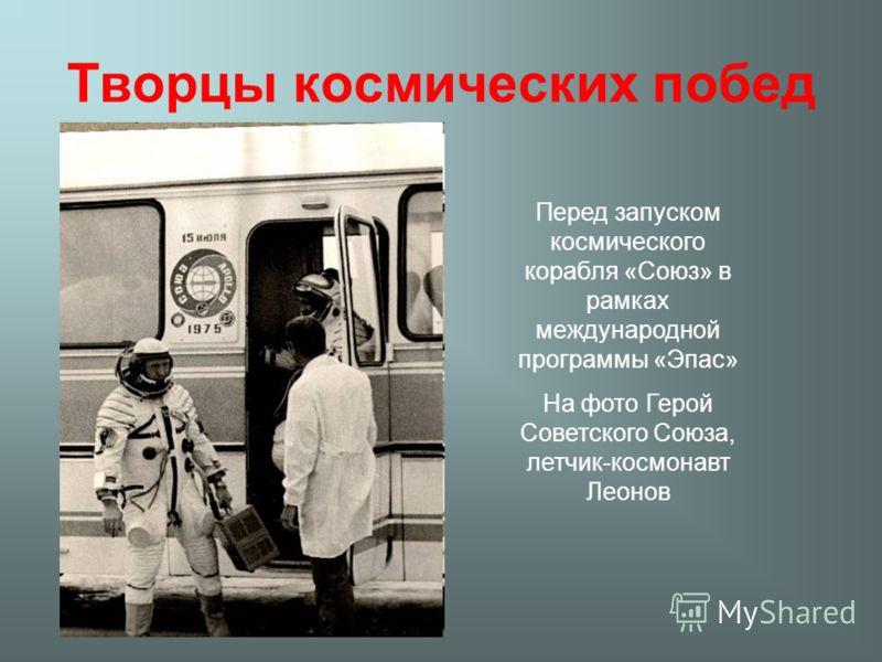 Перед запуском космического корабля «Союз» в рамках международной программы «Эпас» На фото Герой Советского Союза, летчик-космонавт Леонов