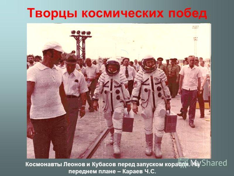 Космонавты Леонов и Кубасов перед запуском корабля. На переднем плане – Караев Ч.С.