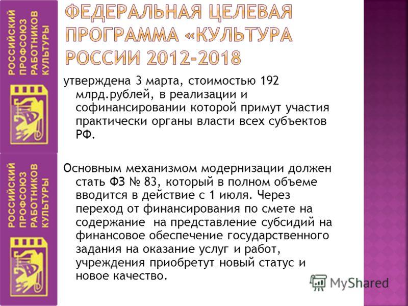 утверждена 3 марта, стоимостью 192 млрд.рублей, в реализации и софинансировании которой примут участия практически органы власти всех субъектов РФ. Основным механизмом модернизации должен стать ФЗ 83, который в полном объеме вводится в действие с 1 и
