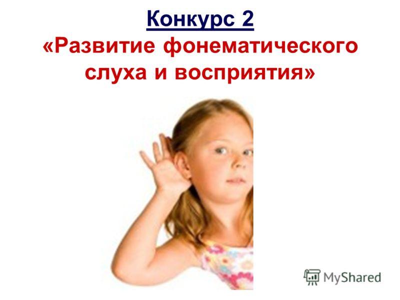 Конкурс 2 «Развитие фонематического слуха и восприятия»