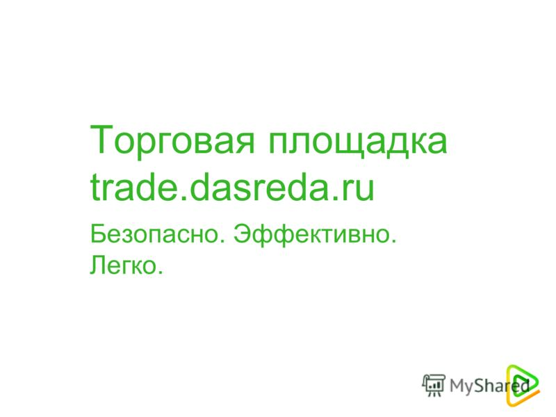 Торговая площадка trade.dasreda.ru Безопасно. Эффективно. Легко.