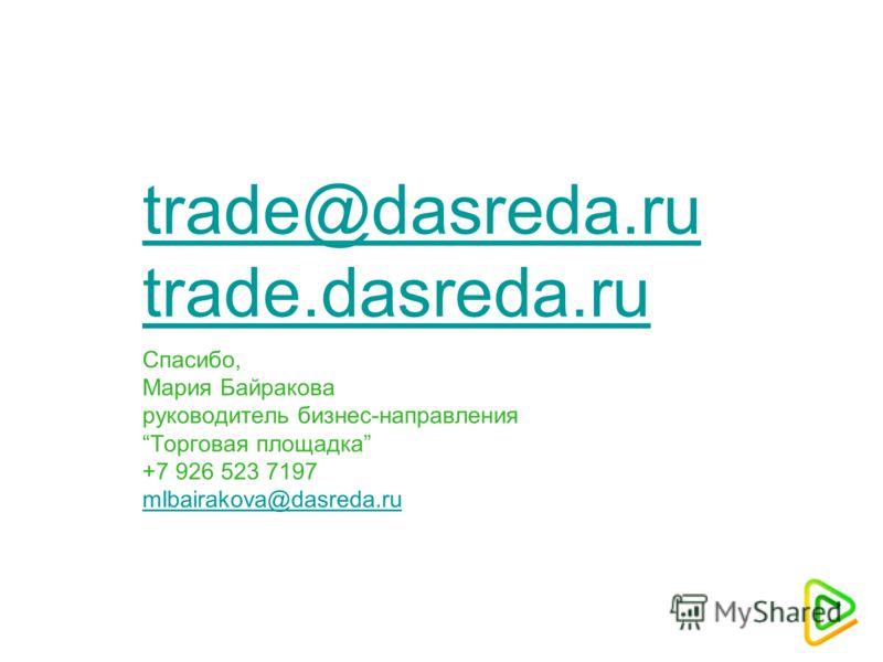 trade@dasreda.ru trade.dasreda.ru Спасибо, Мария Байракова руководитель бизнес-направления Торговая площадка +7 926 523 7197 mlbairakova@dasreda.ru
