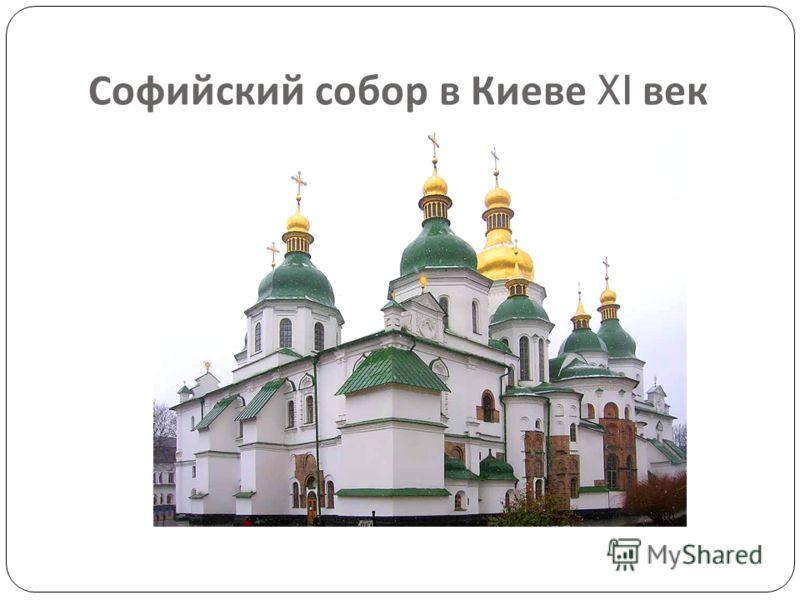 Софийский собор в Киеве XI век