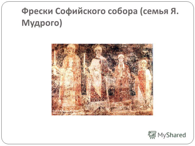 Фрески Софийского собора ( семья Я. Мудрого )