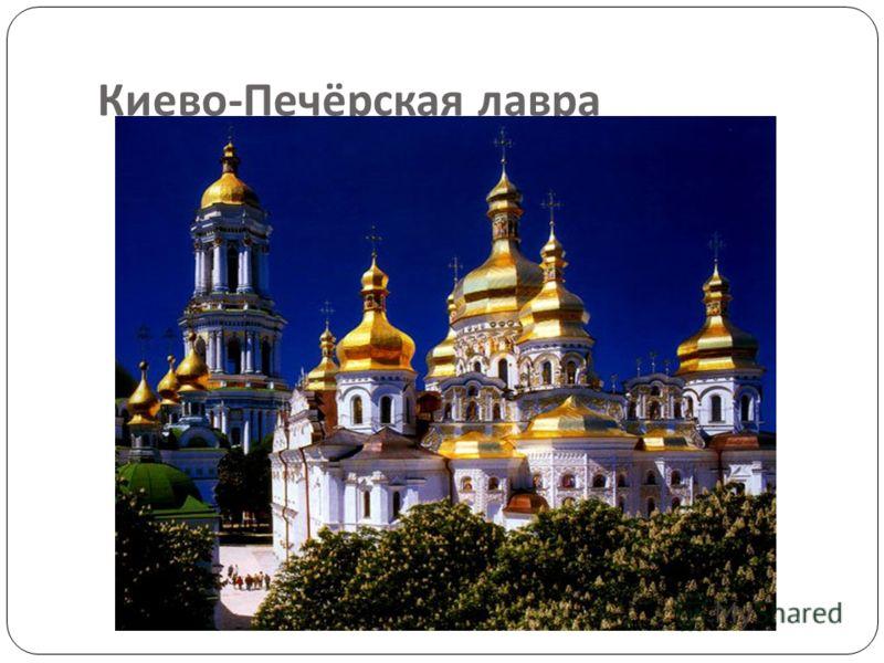 Киево - Печёрская лавра