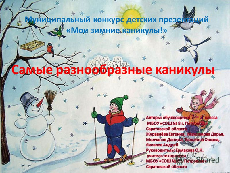 Муниципальный конкурс детских презентаций «Мои зимние каникулы!» Самые разнообразные каникулы