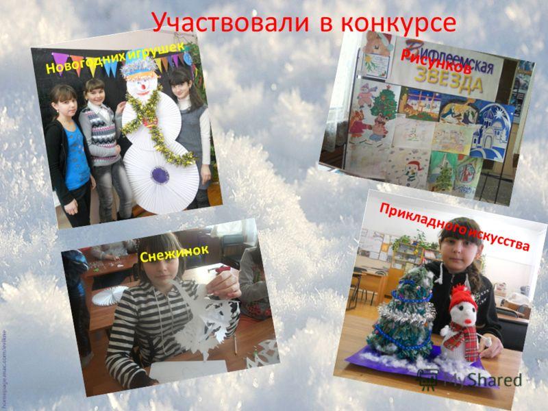 Участвовали в конкурсе Снежинок Рисунков Новогодних игрушек Прикладного искусства