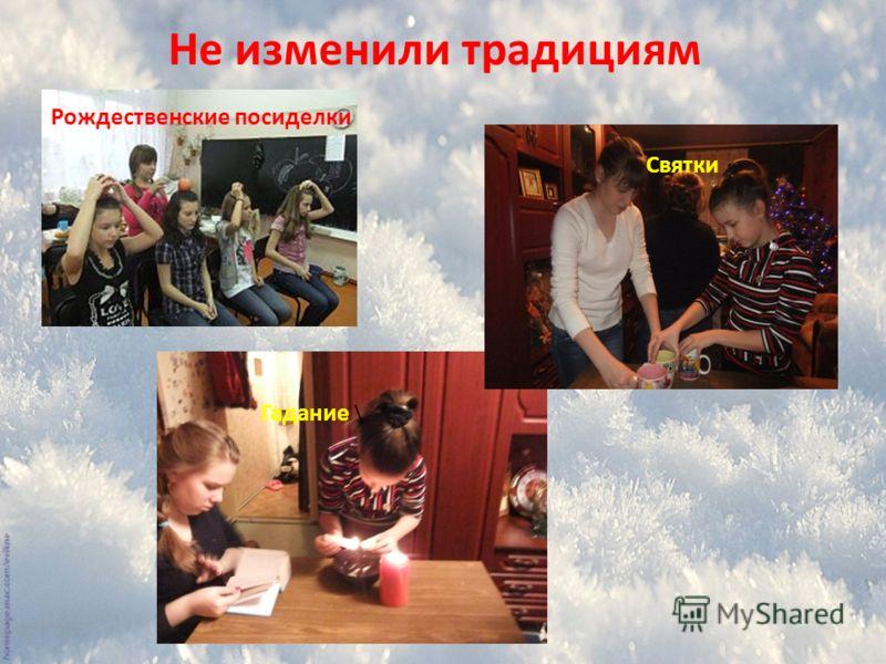 Не изменили традициям Гадание \ Рождественские посиделки Святки