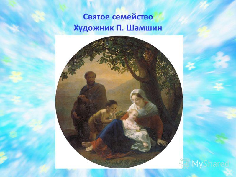 Святое семейство Художник П. Шамшин