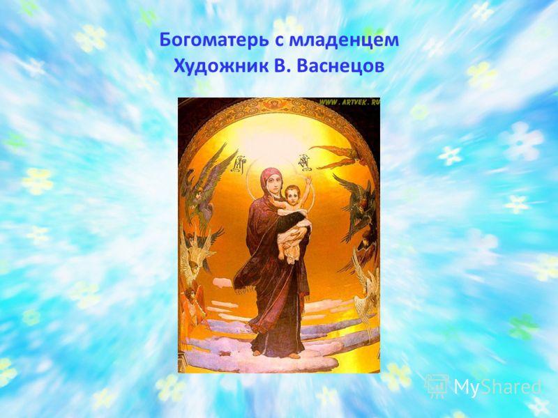 Богоматерь с младенцем Художник В. Васнецов