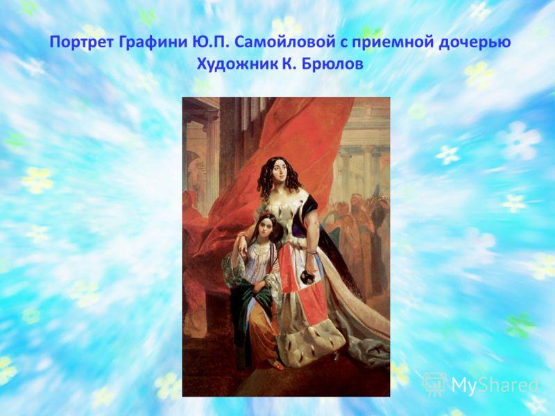 Портрет Графини Ю.П. Самойловой с приемной дочерью Художник К. Брюлов