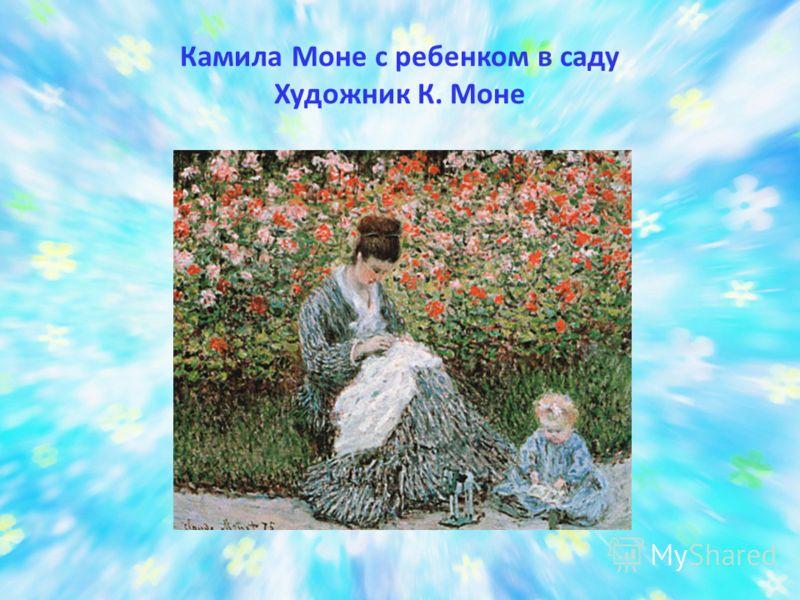 Камила Моне с ребенком в саду Художник К. Моне
