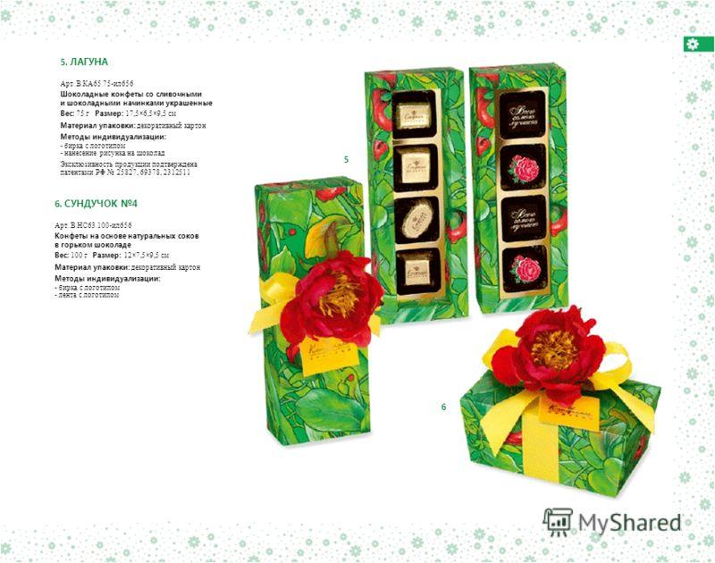 5. ЛАГУНА Арт. В.КА65.75-ил656 Шоколадные конфеты со сливочными и шоколадными начинками украшенные Вес: 75 г Размер: 17,5×6,5×9,5 см Материал упаковки: декоративный картон Методы индивидуализации: - бирка с логотипом - нанесение рисунка на шоколад Эк