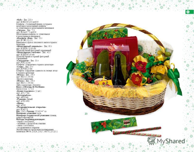 «Куб» / Вес: 200 г Арт. В.НК309.200-ил656 Конфеты «Солнечный финик» в горьком шоколаде и шоколадные конфеты со сливочными и шоколадными начинками «Лагуна» / Вес: 75 г Арт. В.КА65.75-ил656 Шоколадные конфеты со сливочными и шоколадными начинками «Конф