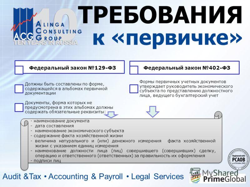 ТРЕБОВАНИЯ к «первичке» Audit &Tax Accounting & Payroll Legal Services Должны быть составлены по форме, содержащейся в альбомах первичной документации Документы, форма которых не предусмотрена в этих альбомах должны содержать обязательные реквизиты: