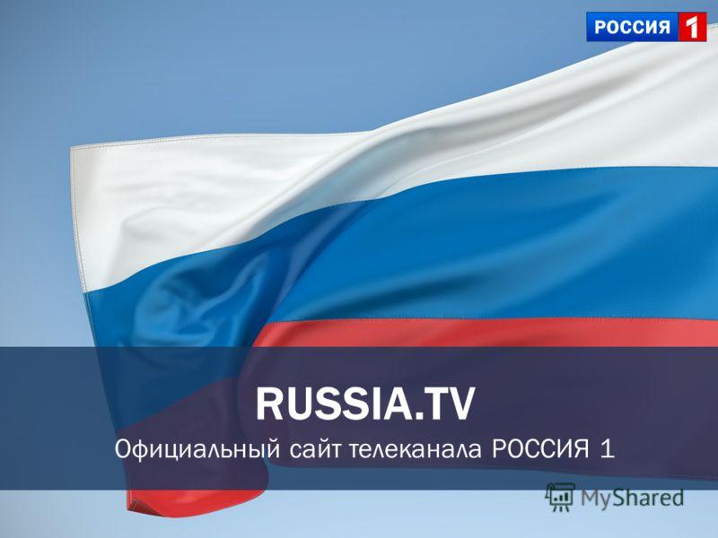 RUSSIA.TV Официальный сайт телеканала РОССИЯ 1