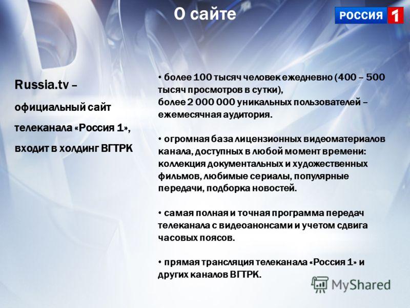 Сайт телекуанала 1 1