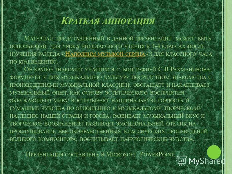 К РАТКАЯ АННОТАЦИЯ М АТЕРИАЛ, ПРЕДСТАВЛЕННЫЙ В ДАННОЙ ПРЕЗЕНТАЦИИ, МОЖЕТ БЫТЬ ИСПОЛЬЗОВАН ДЛЯ УРОКА ВНЕКЛАССНОГО ЧТЕНИЯ В 3-4 КЛАССАХ ПОСЛЕ ИЗУЧЕНИЯ РАЗДЕЛА «Н АПОЛНИМ МУЗЫКОЙ СЕРДЦА » И ДЛЯ КЛАССНОГО ЧАСА ПО КРАЕВЕДЕНИЮ. О Н КРАТКО ЗНАКОМИТ УЧАЩИХСЯ