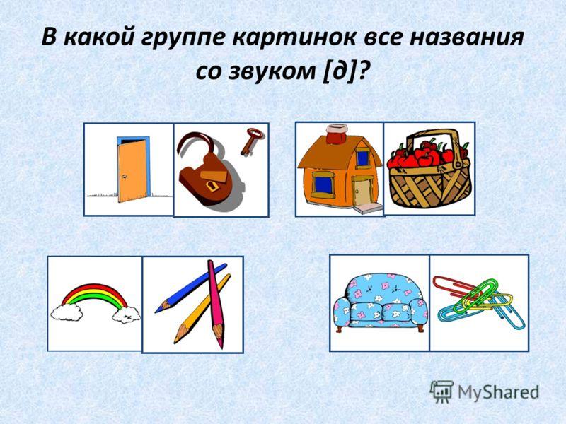 Выбери правильную характеристику звуков [д], [д] - [т], [т] Звуки [д], [д] - согласные, звонкие Звуки [т], [т] – согласные, глухие Звуки [д], [д] - согласные, глухие Звуки [т], [т] – согласные, звонкие Звуки [д], [д] - гласные, звонкие Звуки [т], [т]