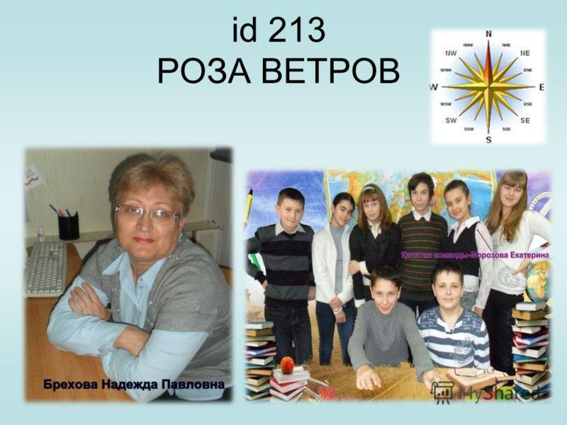 id 213 РОЗА ВЕТРОВ