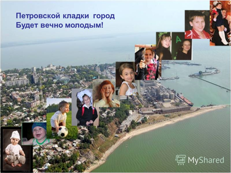 Петровской кладки город Будет вечно молодым!
