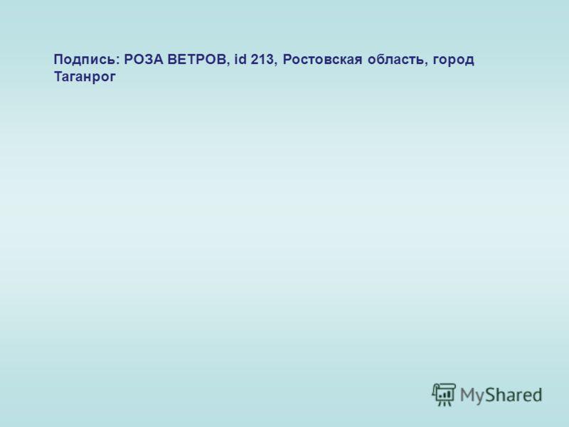 Подпись: РОЗА ВЕТРОВ, id 213, Ростовская область, город Таганрог