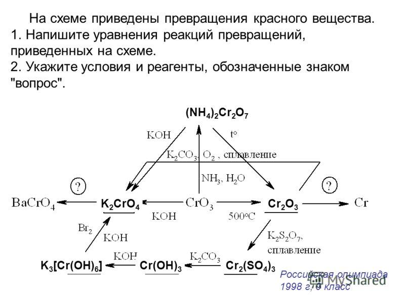 На схеме приведены превращения красного вещества. 1. Напишите уравнения реакций превращений, приведенных на схеме. 2. Укажите условия и реагенты, обозначенные знаком