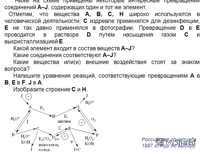 Ниже на схеме приведены некоторые интересные превращения соединений A–J, содержащих один и тот же элемент. Отметим, что вещества А, В, С, Н широко используются в человеческой деятельности: С издревле применялся для дезинфекции, Е не так давно применя