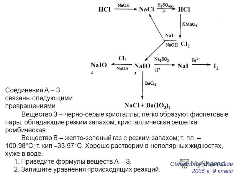 Вещество З – черно-серые кристаллы; легко образуют фиолетовые пары, обладающие резким запахом; кристаллическая решетка ромбическая. Вещество В – желто-зеленый газ с резким запахом; т. пл. – 100,98°С; т. кип –33,97°С. Хорошо растворим в неполярных жид
