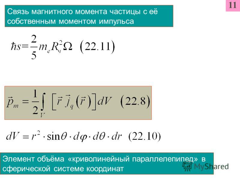11 Связь магнитного момента частицы с её собственным моментом импульса Элемент объёма «криволинейный параллелепипед» в сферической системе координат