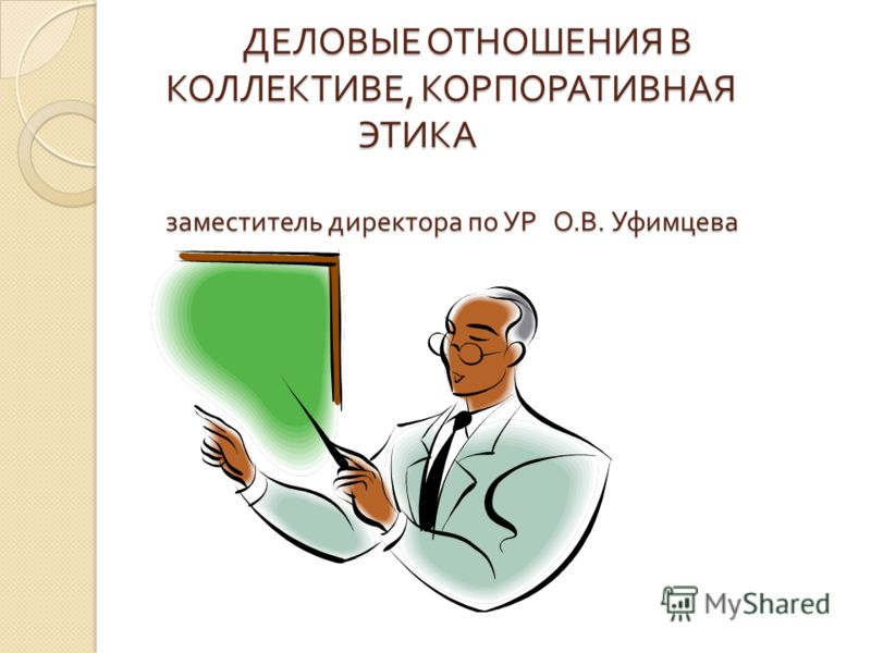 Корпоративная Этика Презентация