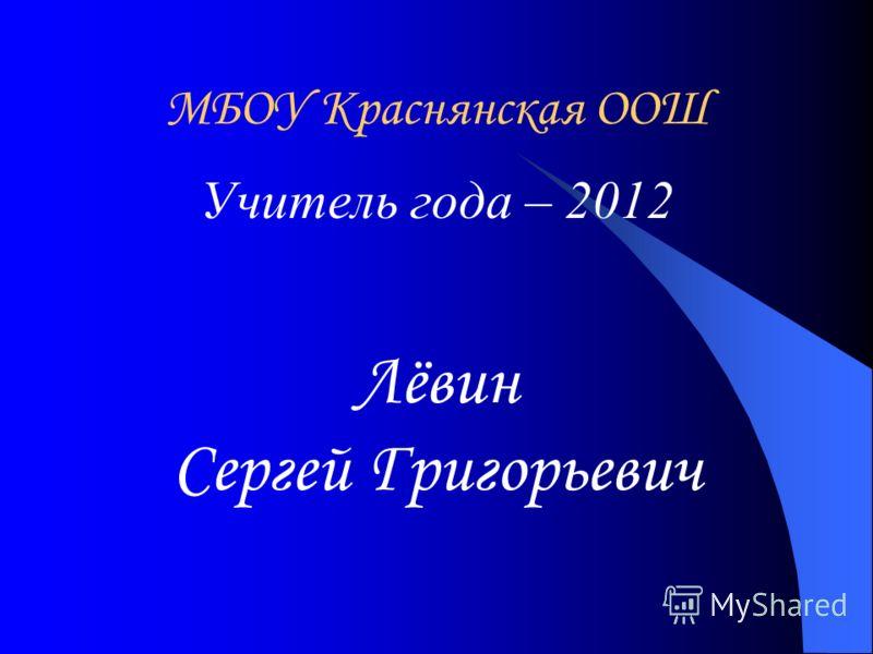 МБОУ Краснянская ООШ Учитель года – 2012 Лёвин Сергей Григорьевич