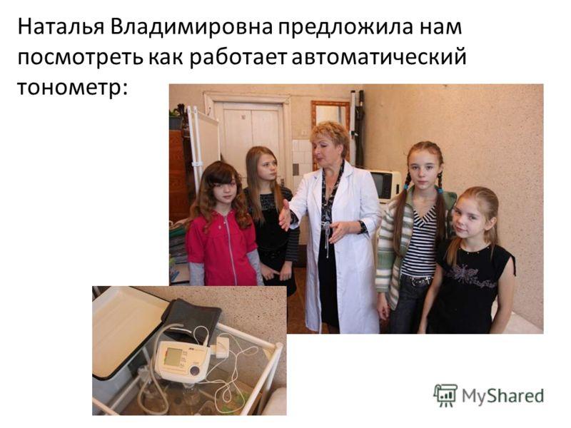 Наталья Владимировна предложила нам посмотреть как работает автоматический тонометр: