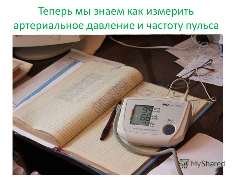 Теперь мы знаем как измерить артериальное давление и частоту пульса
