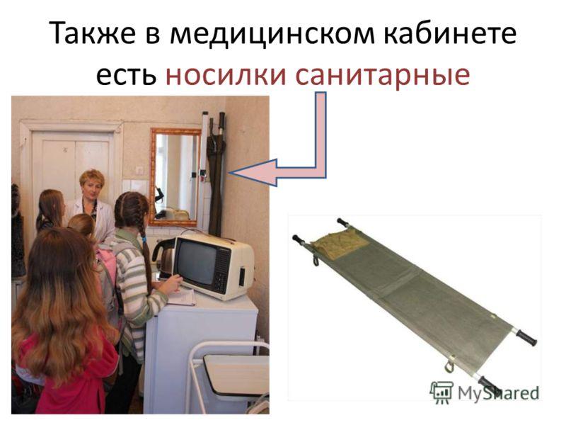 Также в медицинском кабинете есть носилки санитарные
