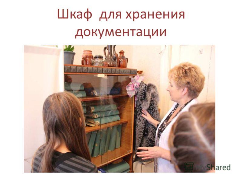 Шкаф для хранения документации