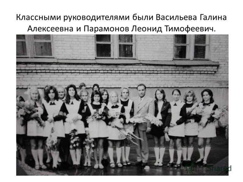 Классными руководителями были Васильева Галина Алексеевна и Парамонов Леонид Тимофеевич.