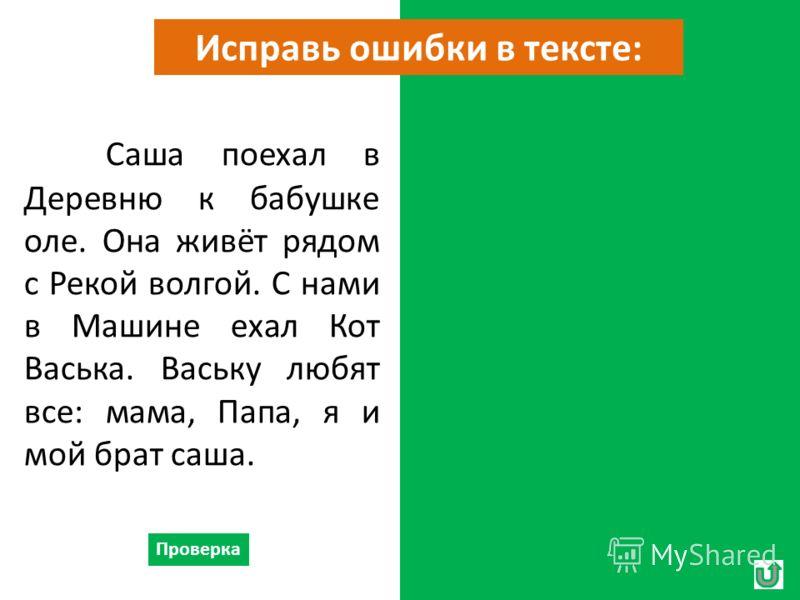 Вставь пропущенные буквы: дедушка Иван город Москва ДдДд ИиИи ГгГг МмМм
