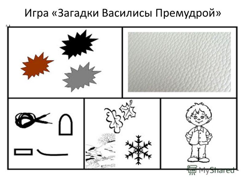 Игра «Загадки Василисы Премудрой»