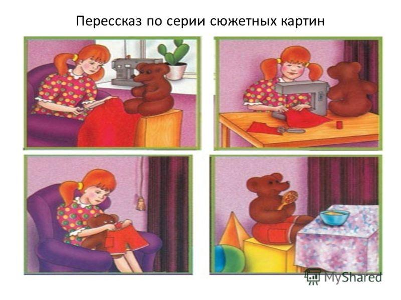Пересcказ по серии сюжетных картин