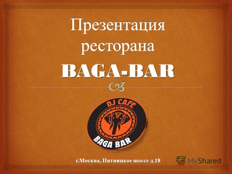 BAGA-BAR г. Москва, Пятницкое шоссе д.18