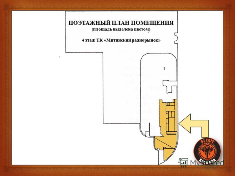 ПОЭТАЖНЫЙ ПЛАН ПОМЕЩЕНИЯ ( площадь выделена цветом ) 4 этаж ТК « Митинский радиорынок »